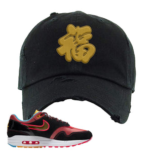 Air Max 1 NYC Chinatown Hong Bo Black Distressed Dad Hat To Match Sneakers