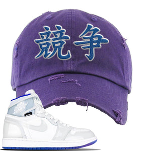 Jordan 1 High Zoom Racer Blue Sneaker Purple Distressed Dad Hat | Hat to match Air Jordan 1 High Zoom Racer Blue Shoes | Race Japanese