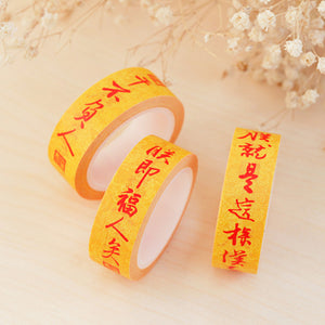 Emperor's memorial series washi tape - cultureincart.com