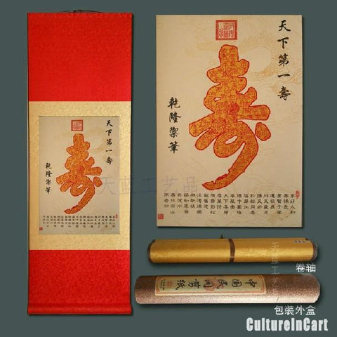 "Golden Character ""Shou"" Longevity Paper Cutting Scroll Painting"