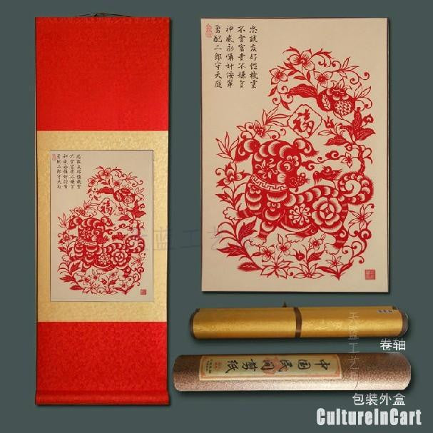 Chinese Zodiac Dog Paper Cutting Scroll Painting - cultureincart.com