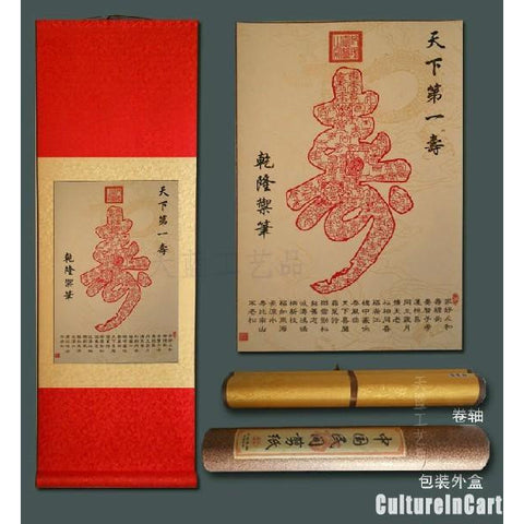 "Red Character ""Shou"" Longevity Paper Cutting Scroll Painting"