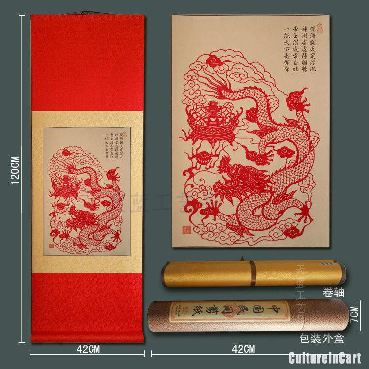 Chinese Zodiac Dog Paper Cutting Scroll Painting