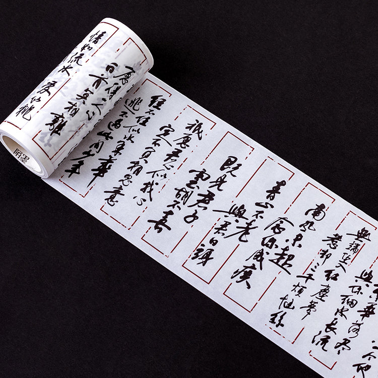 Chinese ancient style poetry calligraphy font washi tape - cultureincart.com