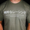 4BP Worldwide x Japan T-Shirt - Military Green