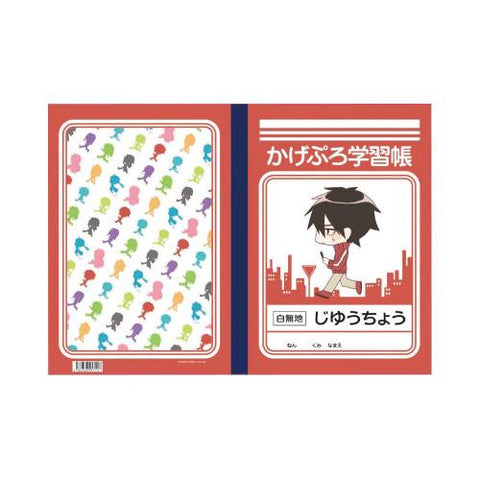 (Goods) Kagerou Project Study Notebook (Shintaro)