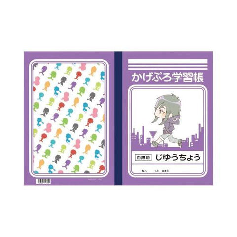 Kagerou Project Study Notebook (Kido)