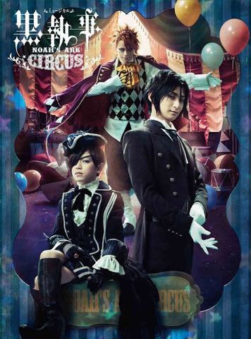 (Blu-ray) Black Butler (Kuroshitsuji) the Musical:  NOAH'S ARK CIRCUS [animate Limited Edition]