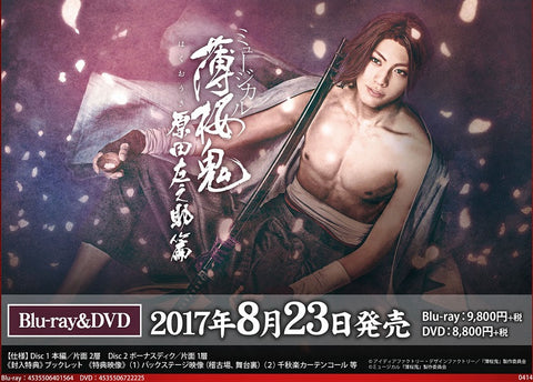 (DVD) Hakuoki the Musical: Harada Sanosuke Chapter