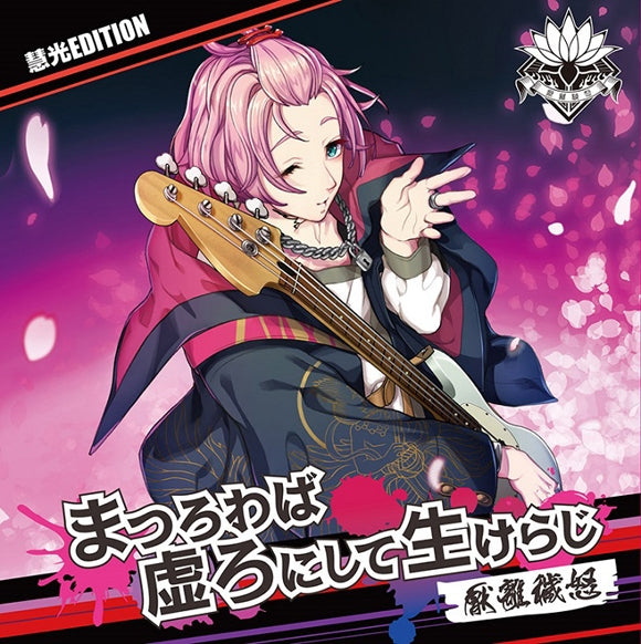 (Character Song) GANG x ROCK Koui Soudatsu Tournament: ENTRY02 - Matsurowaba Utsuro nite Ikeraji by ENRIEDO [EKOU EDITION]