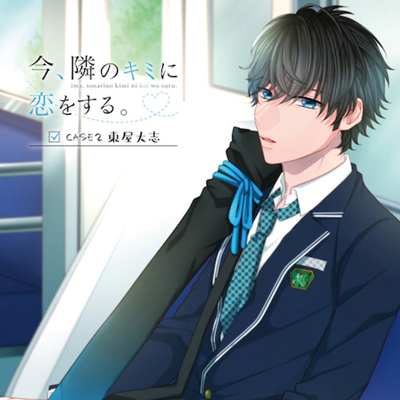 (Drama CD) ImaKimi: The Guy Next To You, He's In Love With You. (ima, tonarino kimi ni koi wo suru.) CASE2 Azumaya Taishi (CV. Yoshitsugu Matsuoka)