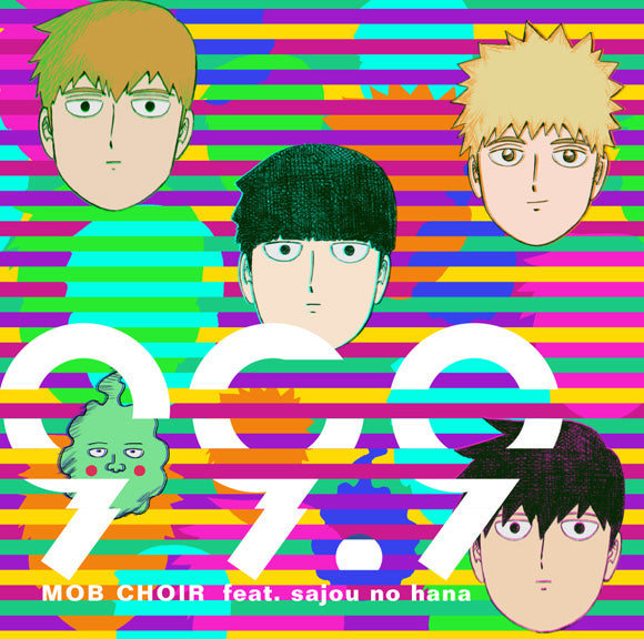 (Theme Song) Mob Psycho 100 TV Series II OP: 99.9 by MOB CHOIR feat. sajou no hana [w/ DVD Edition]