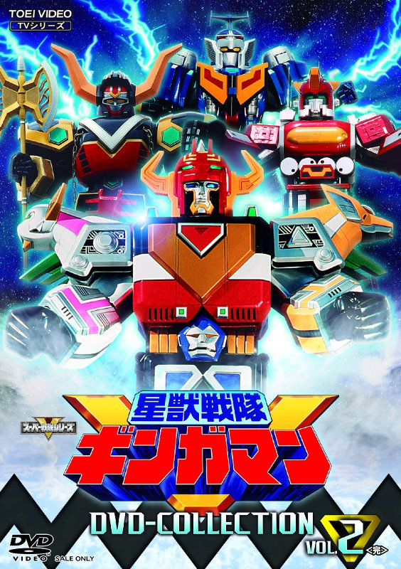 (DVD) Seijuu Sentai Gingaman TV Series DVD COLLECTION VOL. 2