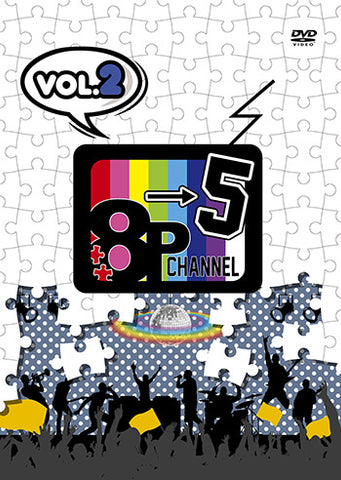 (DVD) 8P channel 5 Vol. 2