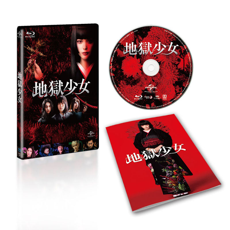 (Blu-ray) Hell Girl (Live Action Film)