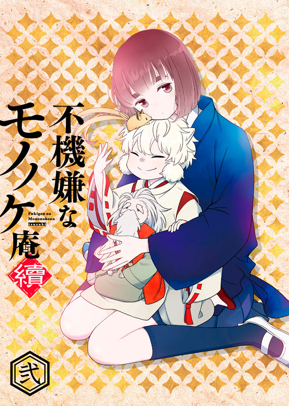 (DVD) The Morose Mononokean TV Series Season 2 Vol. 2