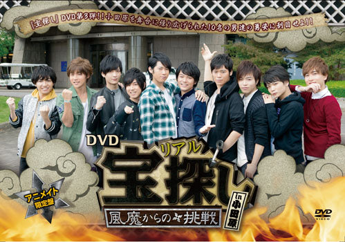 (DVD) Real Takarasagashi ~Fuuma kara no Chousen~ [animate Limited Edition]