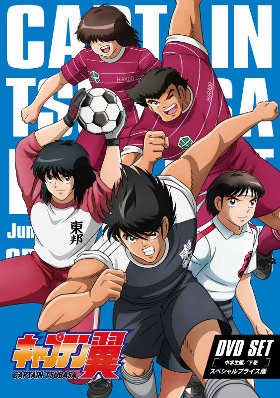 (DVD) Captain Tsubasa TV Series DVD SET - Middle School Arc Part 2 [Special Price Edition]
