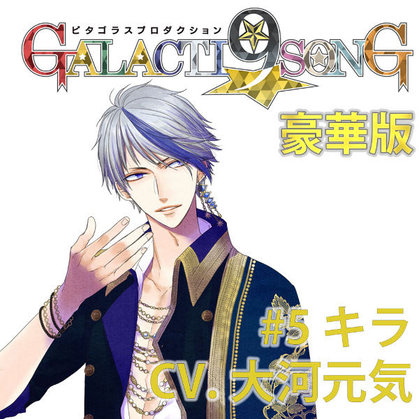 (Character Song) PYTHAGORAS PRODUCTION: GALACTI9★SONG Series #5 - Afraid No.7 by Himuro Kira [Deluxe Edition]