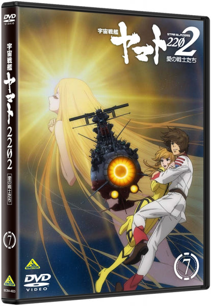 (DVD) Space Battleship Yamato 2202: Warriors of Love OVA Vol. 7 [Regular Edition]