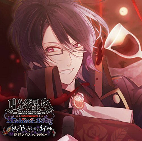 (Character Song) DIABOLIK LOVERS Sadistic Song Vol. 5 Reiji Sakamaki