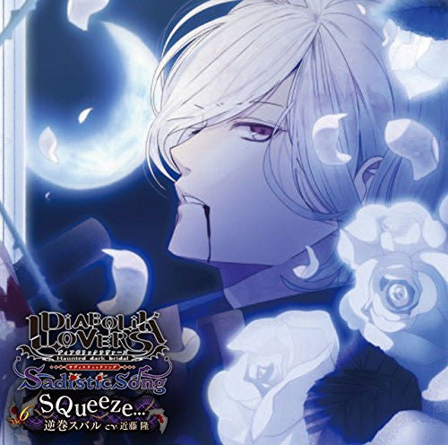 (Character Song) DIABOLIK LOVERS Sadistic Song Vol. 6 Subaru Sakamaki