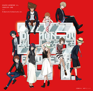 (Character Song) Digimon Adventure tri. Character Song - The Chosen Children [Limited Edition]
