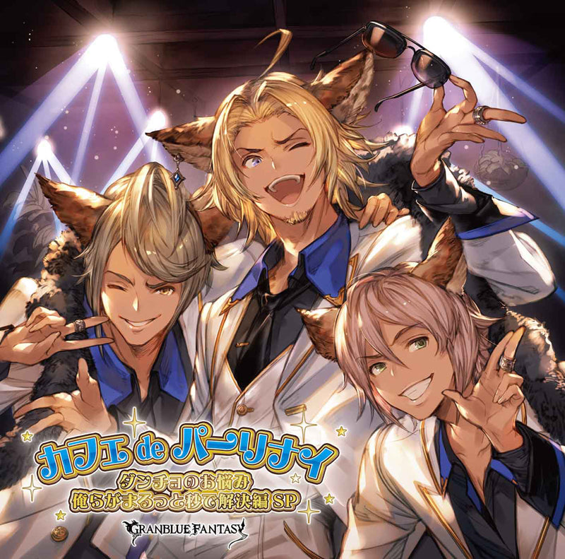 (Character Song) GRANBLUE FANTASY: Party Night at the Cafe - We'll Solve All Your Troubles In Seconds, Leader (Cafe de Party night Dancho no Onayami Orera ga Marutto Byo de Kaiketsu) [Special Version]