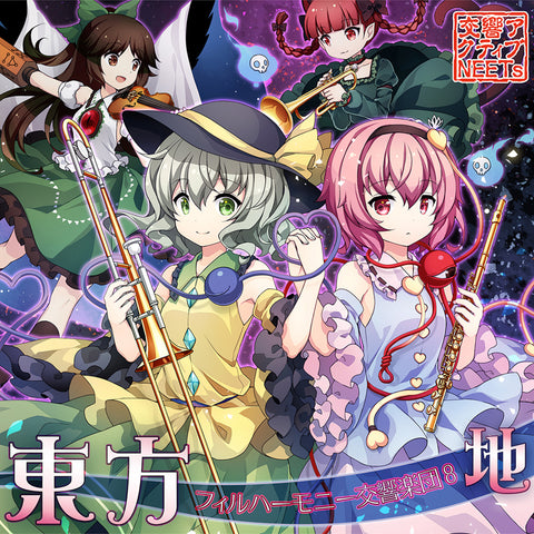 (Doujin CD) Touhou Philharmonic Orchestra 8 Tsuchi by Symphonic Active NEETs
