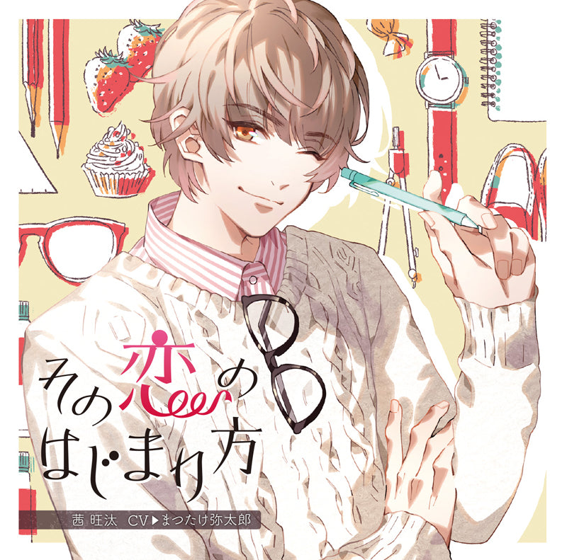 (Drama CD) How Our Romance Began (Sono Koi no Hajimarikata) Vol. 2 Akane Outa (CV. Matsutake Yataro)