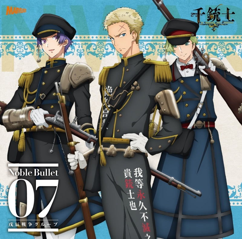 (Character Song) The Thousand Noble Musketeers (Senjuushi): Zettai Kouki Song Series - Noble Bullet 07 Boshin War Group