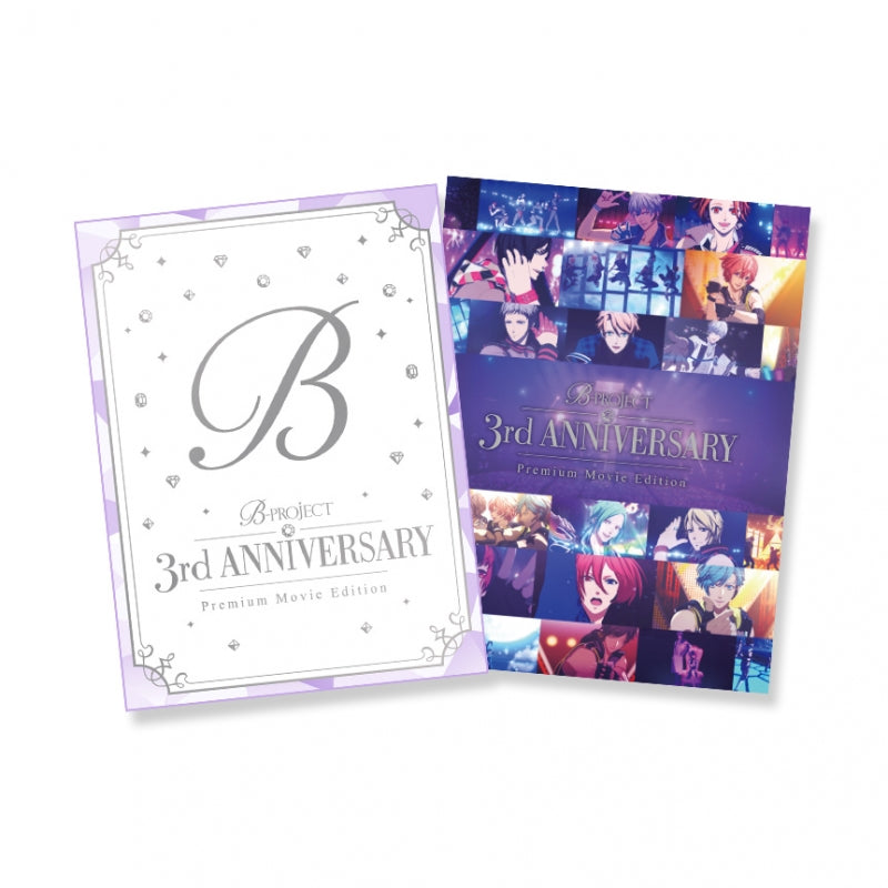 (DVD) B-PROJECT 3rd Anniversary Premium Movie Edition