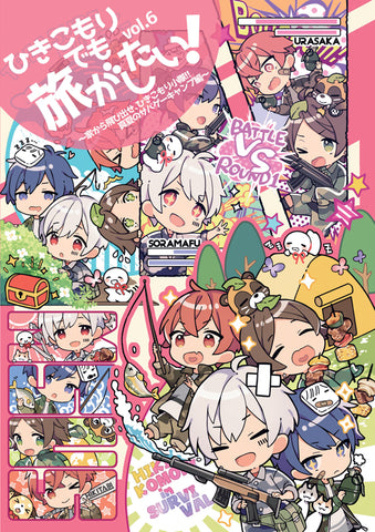 (Doujin DVD) Hikikomori Demo Tabi Ga Shitai! (I'm a Shut-in But I Want To Travel!) Vol. 6: Ie Kara Tobidase, Hikikomori Shoutai!! Manatsu no Sabagee Kyanpu Hen (Get Out Of The House, Shut-in Platoon!! Midsummer Survival Game Camp)