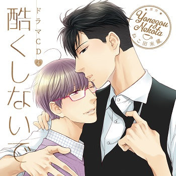 (Drama CD) Don't Be Cruel (Hidoku Shinaide) Drama CD Vol. 4 [First Run Limited Edition]
