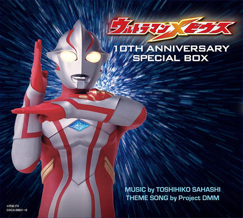 (Album) Ultraman Mebius 10th Anniversary Special Box