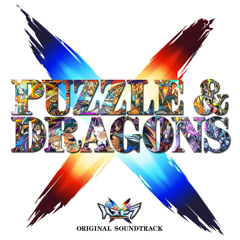 "(Soundtrack) ""Puzzle & Dragons Cross Kami no Sho / Ryu no Sho (Nintendo 3DS)"" Original Soundtrack"