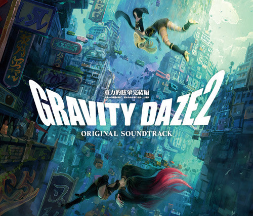 (Soundtrack) Game Gravity Daze 2 Original Soundtrack