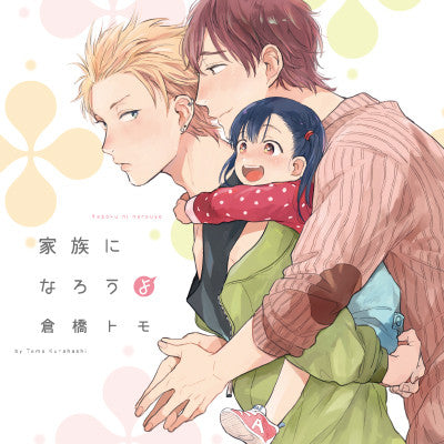 (Drama CD) Drama CD Kazoku Ni Naro Yo [Regular Edition]