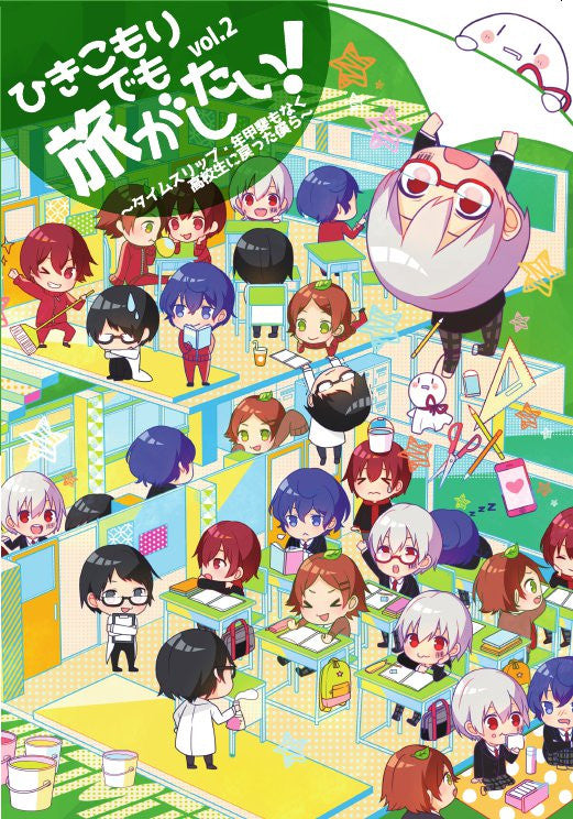 (Doujin DVD) Hikikomori Demo Tabi Ga Shitai! (I'm a Shut-in But I Want To Travel!) Vol. 2: Time Slip - Toshigai mo Naku Koukousei ni Modotta Bokura (We Are Honestly Too Old For This But We Are High Schoolers Again)