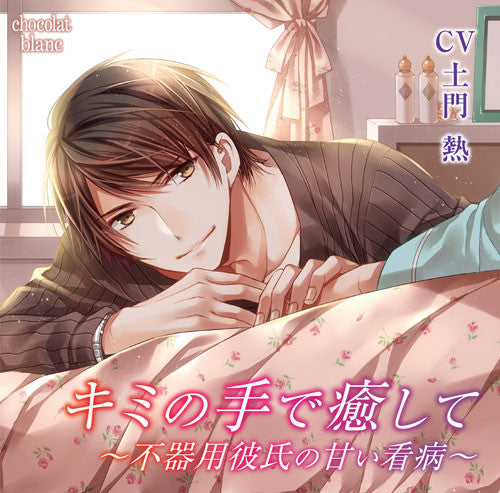 (Drama CD) Heal Me With Your Hands - Clumsy Boyfriend's Sweet Care (Kimi no Te de Iyashite ~Bukiyou kareshi no amai kanbyo~) (CV. Atsushi Domon)