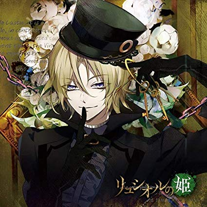 (Drama CD) Taboo Documentary: The Princess of Luciole (Kinki no Documentary Luciole no Hime) 6th Day Dr. Thriller (CV. Ryouta Oosaka)
