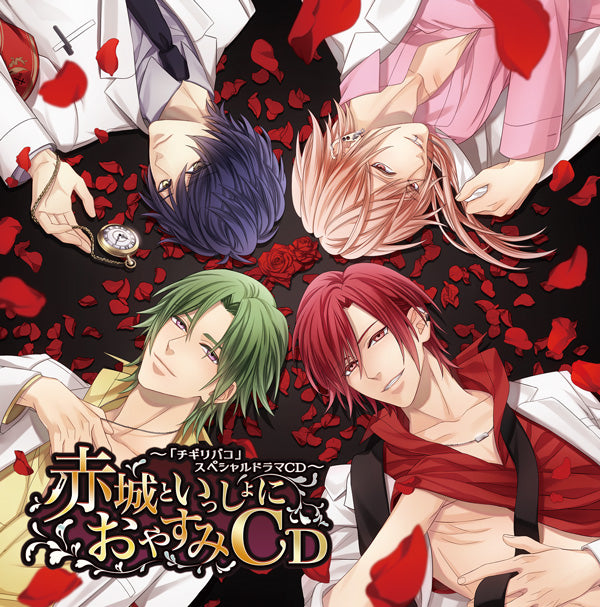(Drama CD) Chigiribako Special Drama CD: Bedtime With Akagi (Akagi to Issho no Oyasumi)