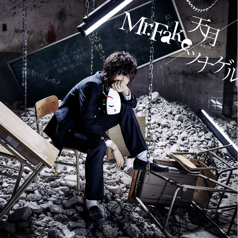 (Maxi Single) Mr.Fake/Tsunageru by Amatsuki [w/ DVD, Limited Edition / Type A]