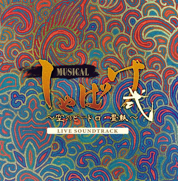 (Album) Shabake the Musical 2: Sora no Vidro - Tatougami