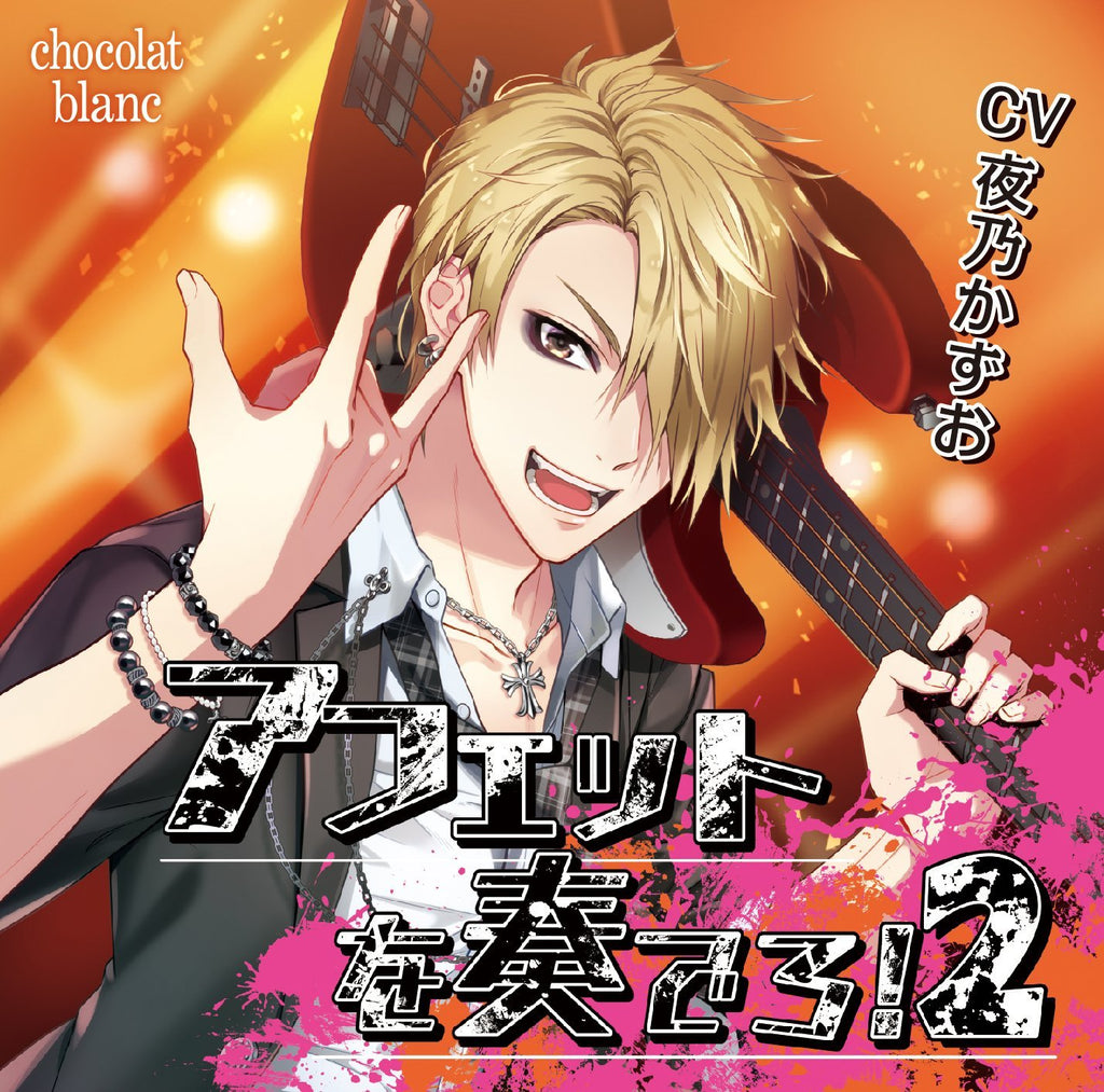 (Drama CD) Play it Affetto! (affetto wo kanadero!) 2 (CV. Kazuo Yano)