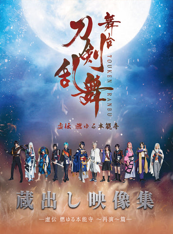 (DVD) Touken Ranbu Stage Play Unreleased Footage Collection: False Rumors Burning Through Honnouji - Second Tour