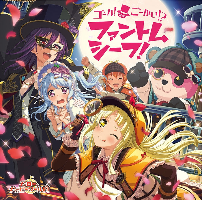 (Character Song) BanG Dream! - Goka! Gokai!? Phantom Thief! by Hello, Happy World!