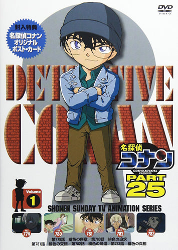 (DVD) Detective Conan TV Series Part 25 Vol. 1