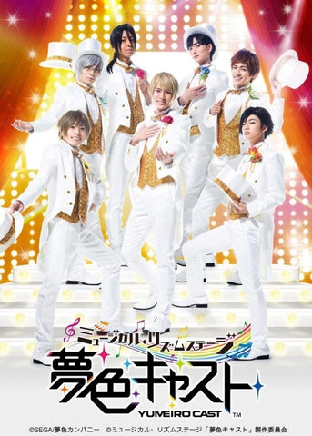 (Blu-ray) YumeIro Cast: Musical Rhythm Stage