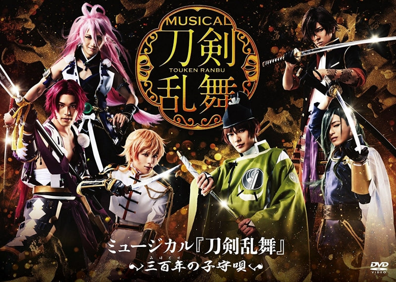 (DVD) Touken Ranbu the Musical: 300 Year Lullaby (Mihotose no Komori Uta)